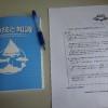 海技免許更新講習